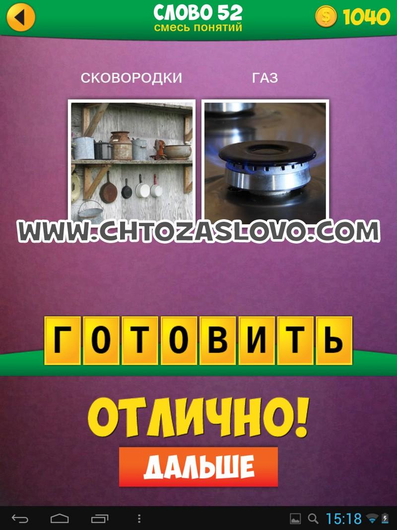 2 Фото 1 Слово: смесь понятий слово 52