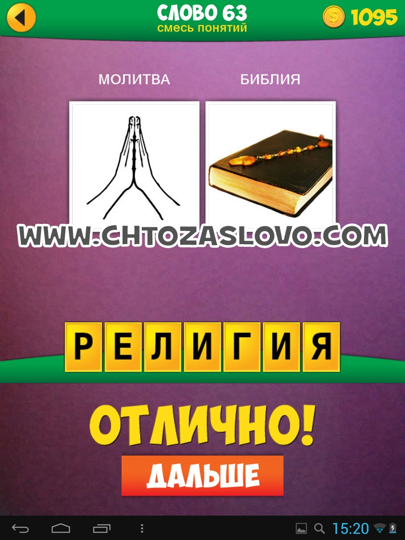 2 Фото 1 Слово: смесь понятий слово 63
