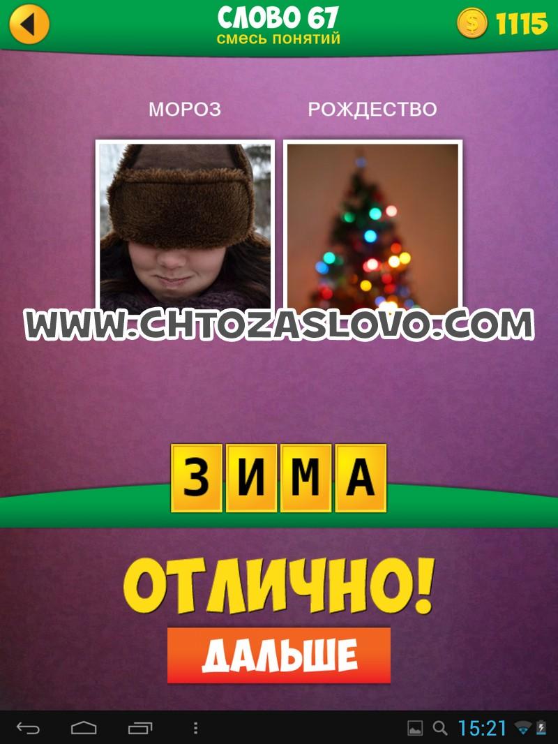 2 Фото 1 Слово: смесь понятий слово 67