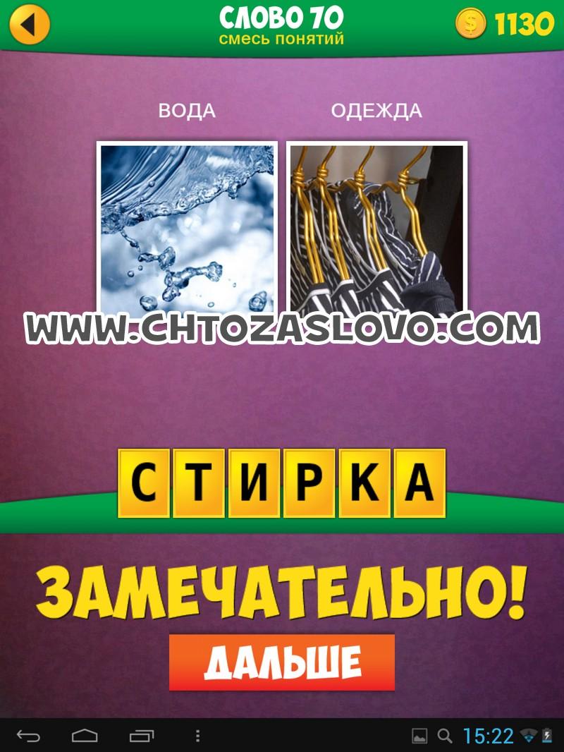 2 Фото 1 Слово: смесь понятий слово 70