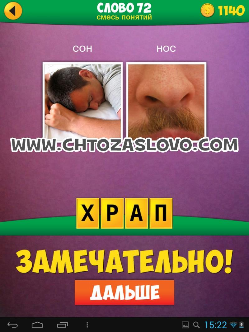 2 Фото 1 Слово: смесь понятий слово 72