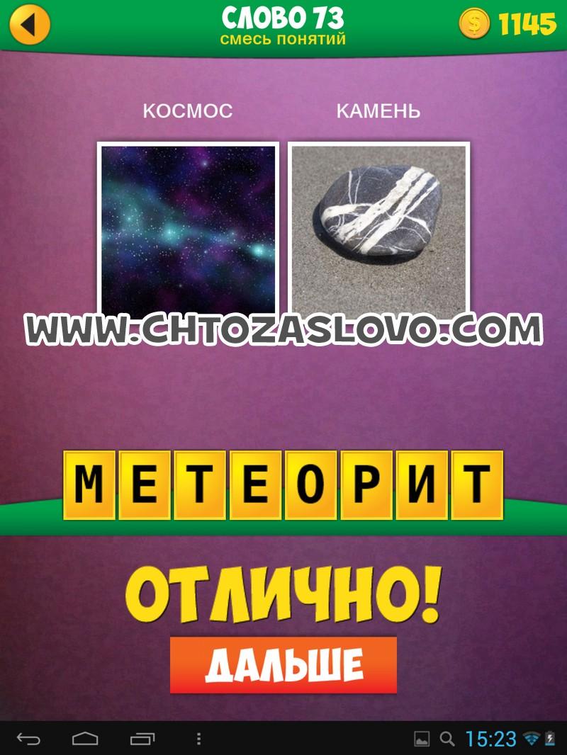 2 Фото 1 Слово: смесь понятий слово 73