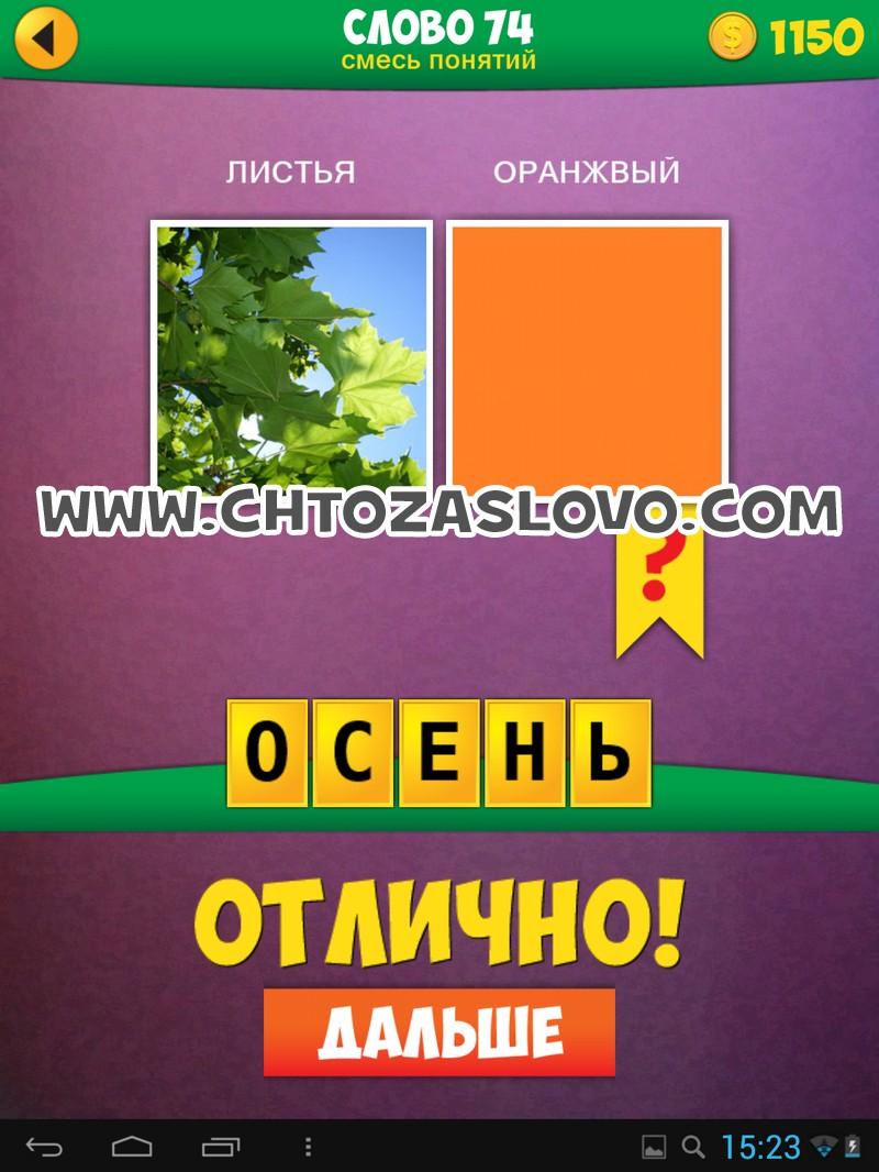 2 Фото 1 Слово: смесь понятий слово 74