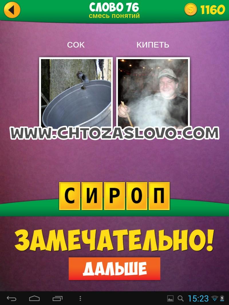 2 Фото 1 Слово: смесь понятий слово 76