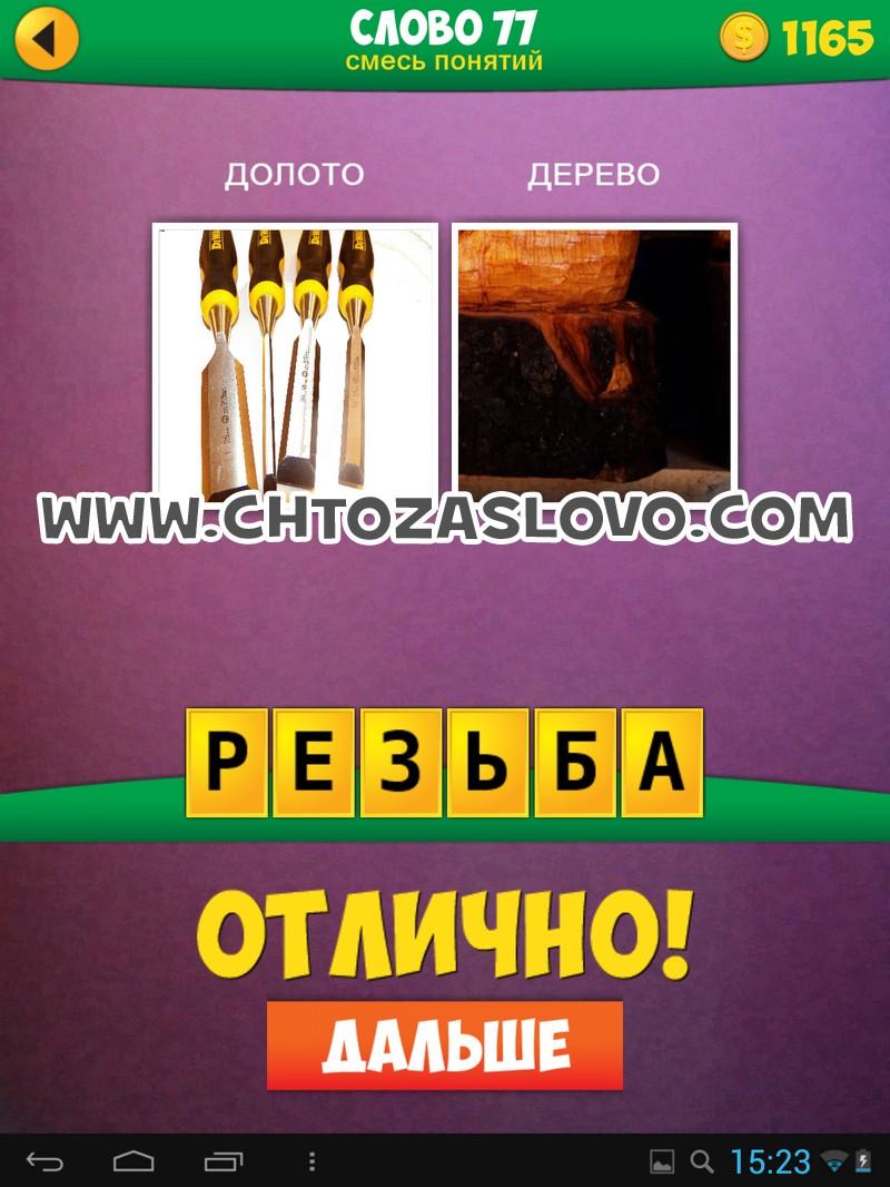 2 Фото 1 Слово: смесь понятий слово 77