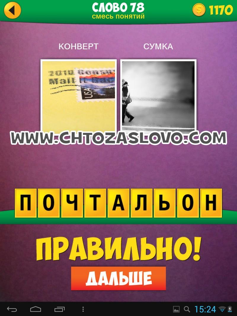 2 Фото 1 Слово: смесь понятий слово 78