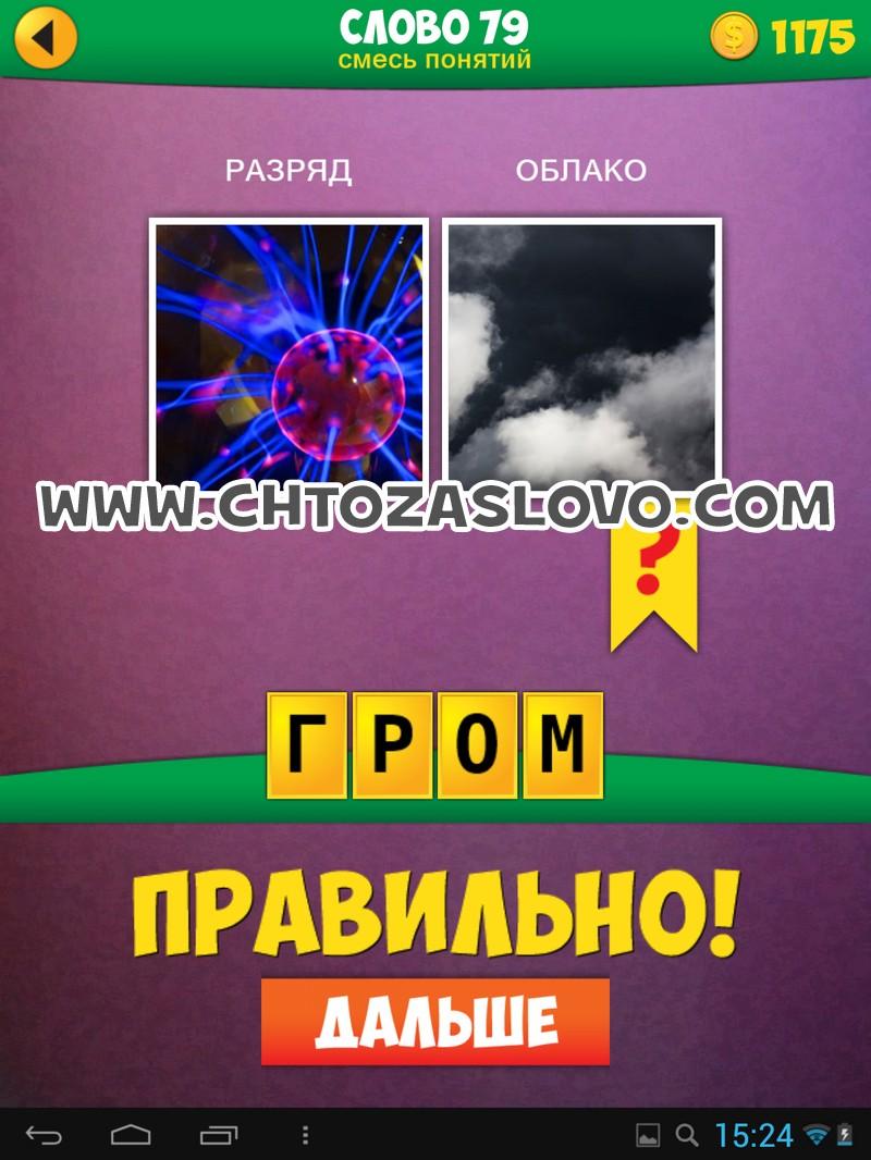 2 Фото 1 Слово: смесь понятий слово 79