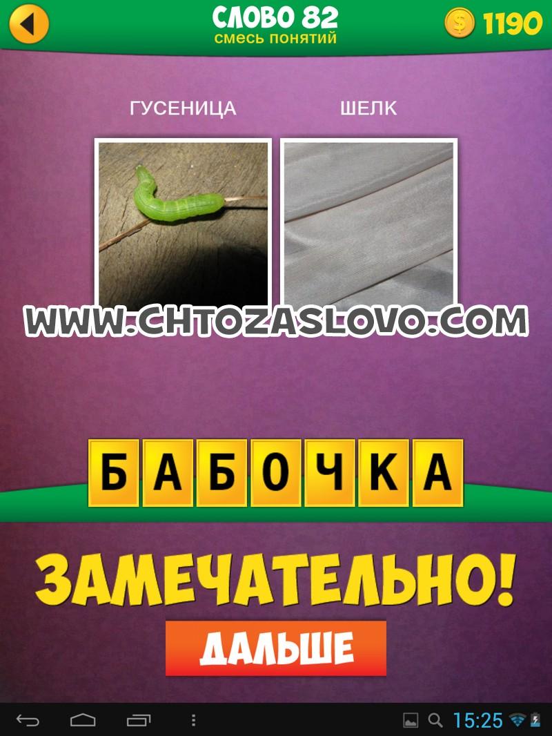 2 Фото 1 Слово: смесь понятий слово 82