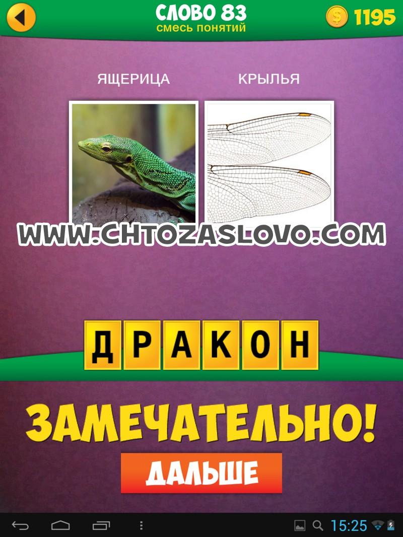 2 Фото 1 Слово: смесь понятий слово 83