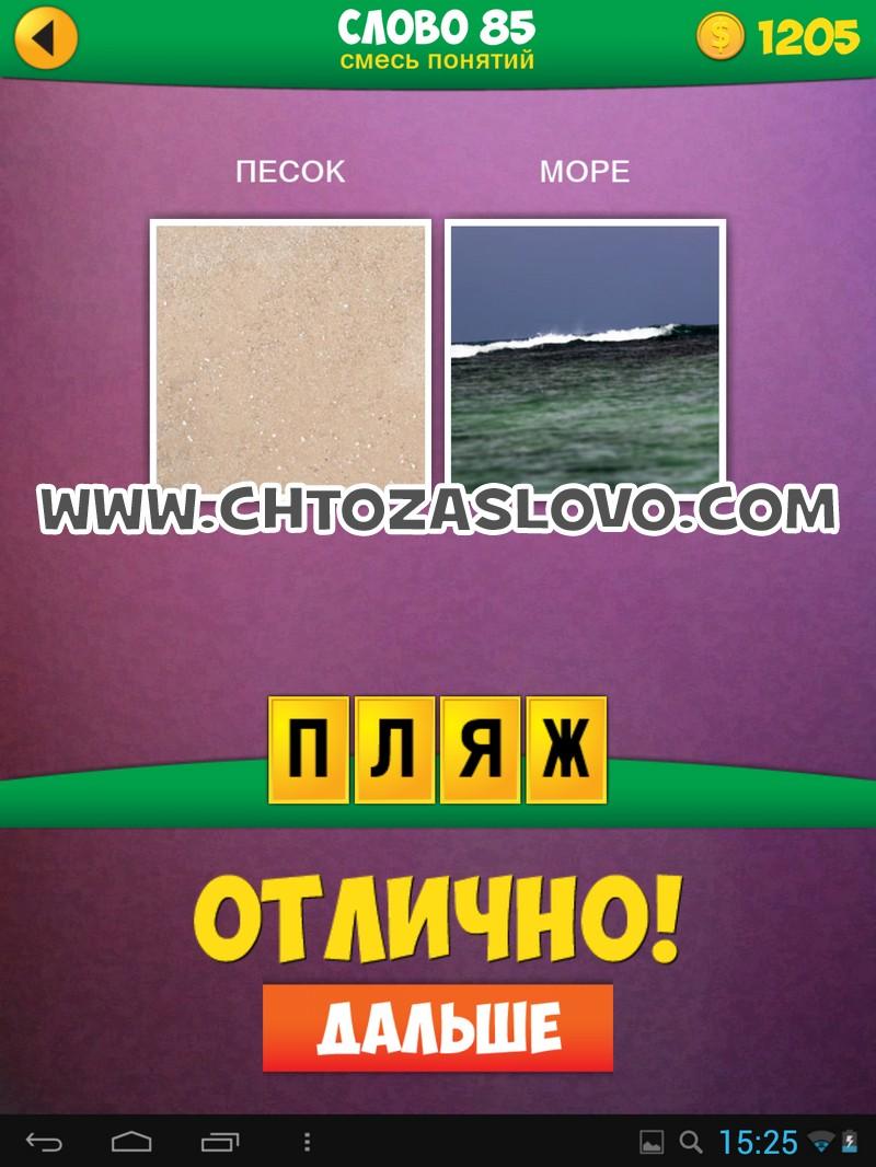 2 Фото 1 Слово: смесь понятий слово 85