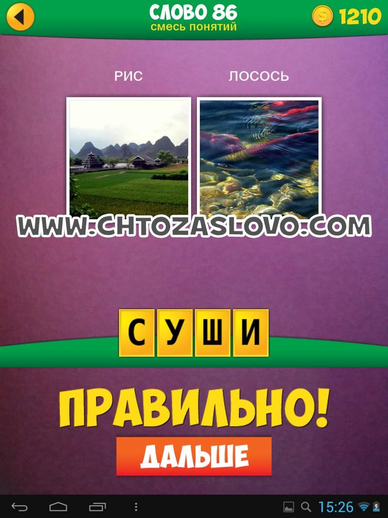 2 Фото 1 Слово: смесь понятий слово 86