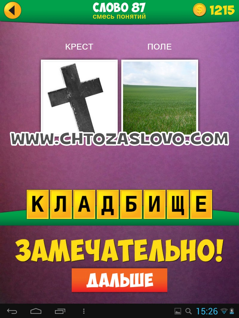 2 Фото 1 Слово: смесь понятий слово 87
