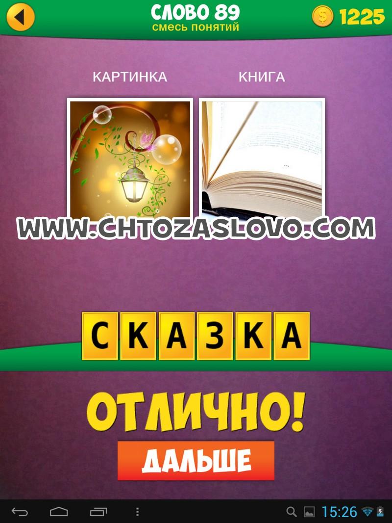 2 Фото 1 Слово: смесь понятий слово 89