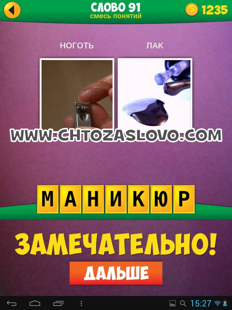 2 Фото 1 Слово: смесь понятий слово 90
