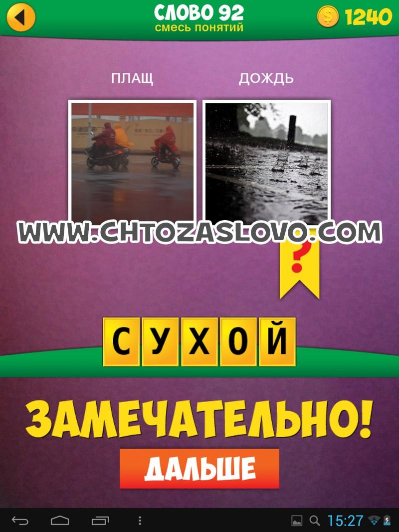2 Фото 1 Слово: смесь понятий слово 91