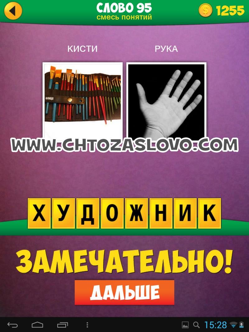 2 Фото 1 Слово: смесь понятий слово 94