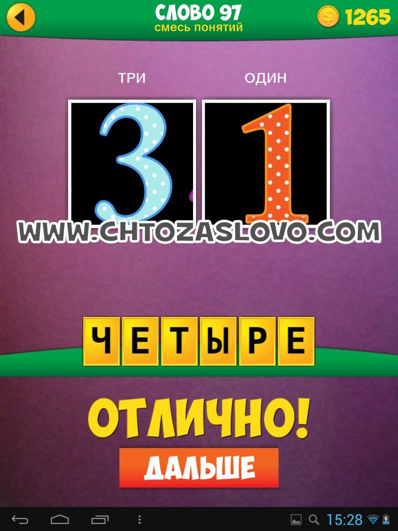 2 Фото 1 Слово: смесь понятий слово 97