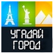 Угадай город (Вконтакте)