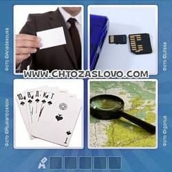 Ответ на уровень 1: карта