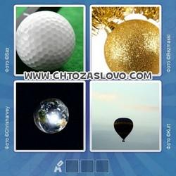 Ответ на уровень 6: шар