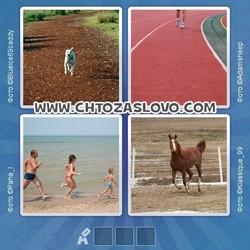 Ответ на уровень 9: бег