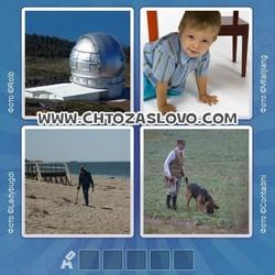 Ответ на уровень 11: поиск