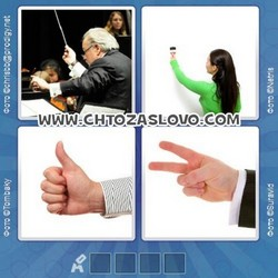 Ответ на уровень 33: жест