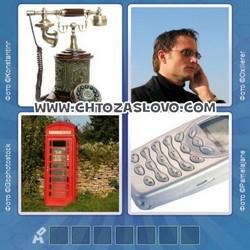 Ответ на уровень 48: телефон