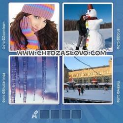 Ответ на уровень 71: зима