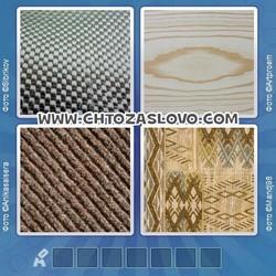 Ответ на уровень 75: волокна