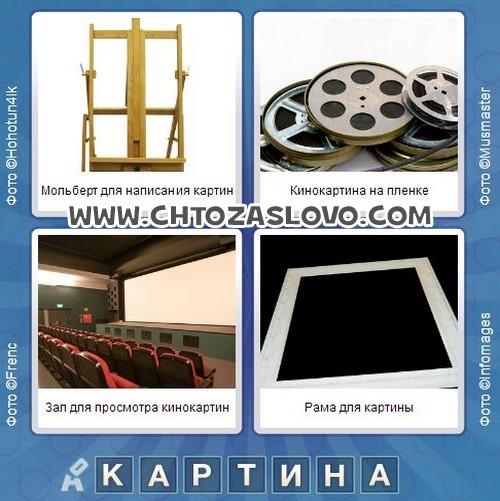 http://chtozaslovo.com/wp-content/uploads/2013/05/079b.jpg