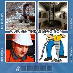Ответ на уровень 98: шахта