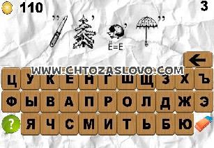 100 ребусов часть 1 ответ на уровень 3