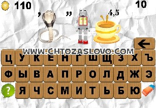 100 ребусов часть 1 ответ на уровень 10