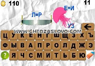 100 ребусов часть 11 ответ на уровень 11
