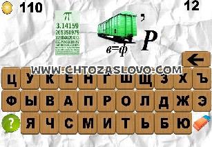 100 ребусов часть 1 ответ на уровень 12