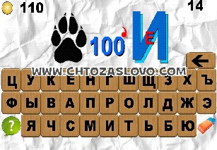 100 ребусов часть 1 ответ на уровень 14