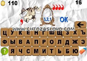 100 ребусов часть 1 ответ на уровень 16