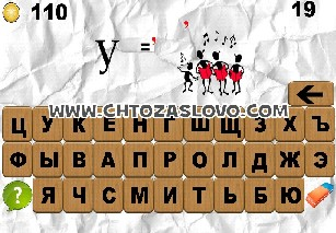 100 ребусов часть 1 ответ на уровень 19