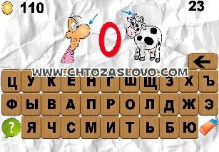100 ребусов часть 1 ответ на уровень 23