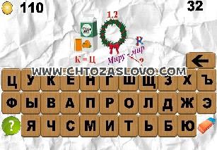 100 ребусов часть 1 ответ на уровень 32
