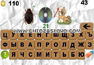 100 ребусов часть 1 ответ на уровень 43