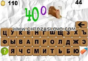 100 ребусов часть 1 ответ на уровень 44
