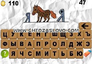 100 ребусов часть 1 ответ на уровень 47