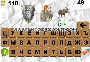 100 ребусов часть 1 ответ на уровень 49