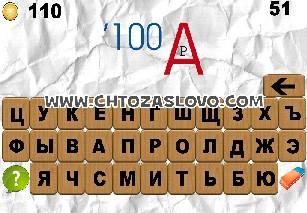 100 ребусов часть 11 ответ на уровень 51