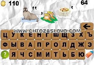 100 ребусов часть 1 ответ на уровень 64