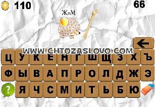 100 ребусов часть 1 ответ на уровень 66