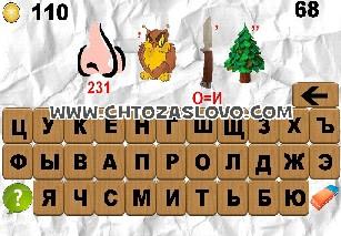 100 ребусов часть 1 ответ на уровень 68