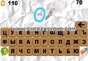 100 ребусов часть 1 ответ на уровень 70